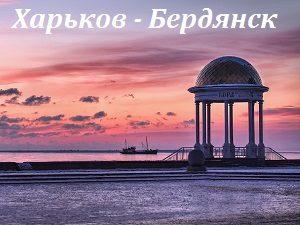 Харьков - Бердянск