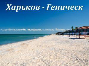 Харьков - Геническ