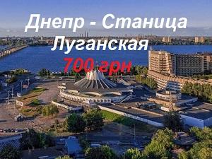 Днепр - Станица Луганская