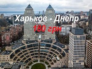 Харьков - Днепр